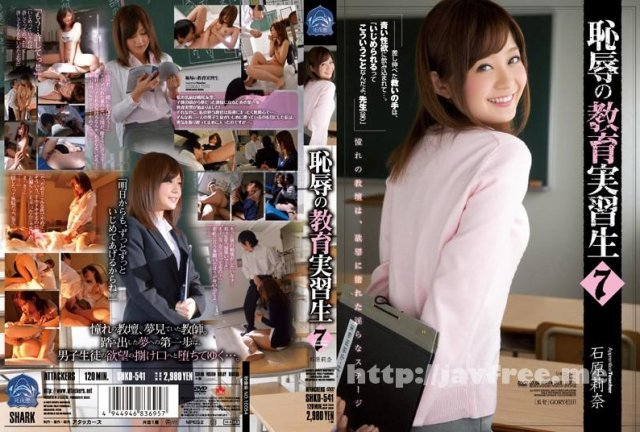 [ATKD-254] ATTACKERS PRESENTS THE BEST OF 石原莉奈 - image SHKD-541 on https://javfree.me