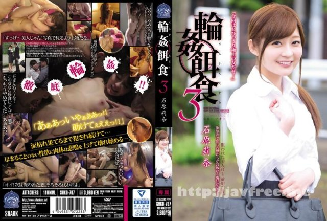 [ATKD-254] ATTACKERS PRESENTS THE BEST OF 石原莉奈 - image SHKD-707 on https://javfree.me
