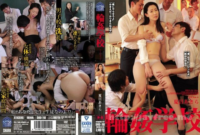 [HD][SHKD-765] 完全屈服暴姦3 夏目あきら - image SHKD-760 on https://javfree.me