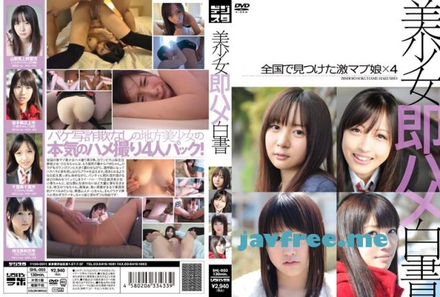 [SHL-010] 美少女即ハメ白書 10 - image SHL-003 on https://javfree.me