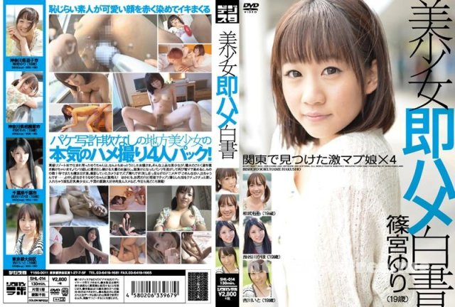 [SHL-014] 美少女即ハメ白書 14 - image SHL-014 on https://javfree.me