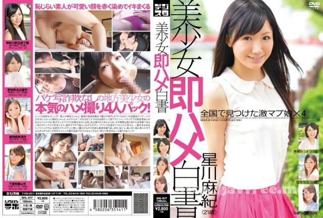 [EKDV-340] パイパン純情 JK 雪本芽衣 - image SHL-017 on https://javfree.me