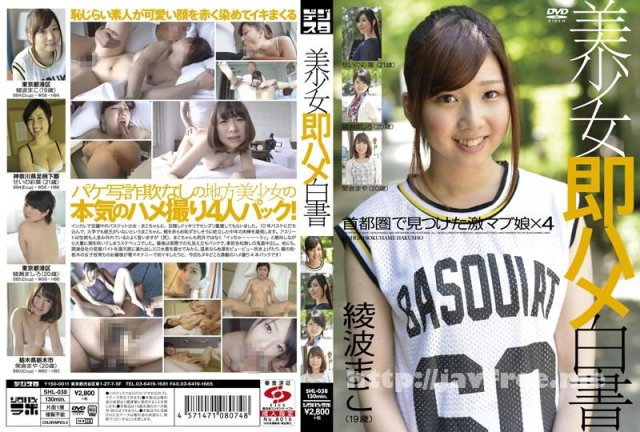 [SHL-038] 美少女即ハメ白書 38 - image SHL-038 on https://javfree.me