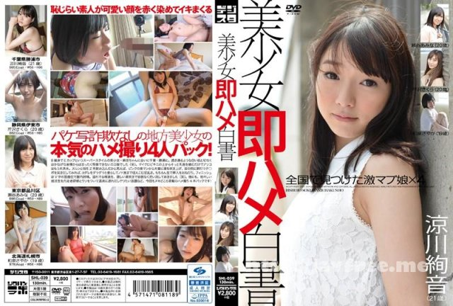 [SHL-039] 美少女即ハメ白書 39 - image SHL-039 on https://javfree.me