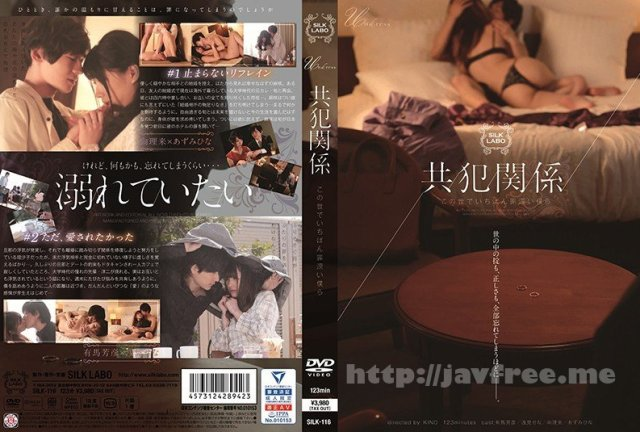 [HD][SILK-128] 逆らえない愛に堕ちて - image SILK-116 on https://javfree.me