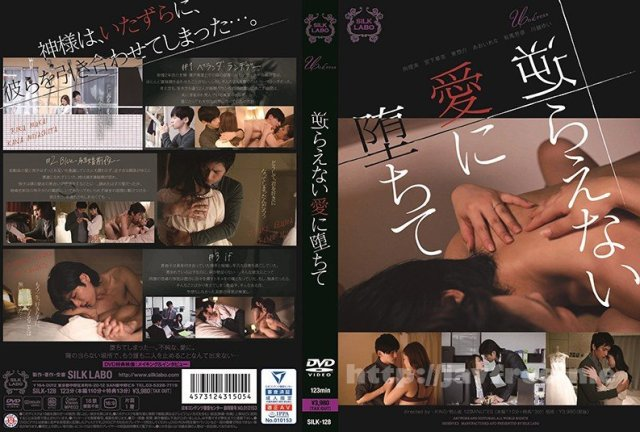 [HD][SILK-128] 逆らえない愛に堕ちて - image SILK-128 on https://javfree.me