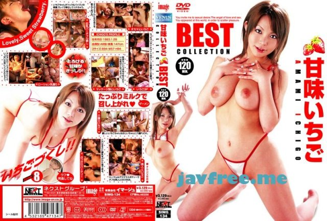 [SIMG-134] 甘味イチゴ BEST COLLECTION - image SIMG-134 on https://javfree.me