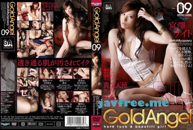 XXX-AV 22979 Sky Angel Blue 1 Part4 宮澤ケイト - image SKY-091 on https://javfree.me