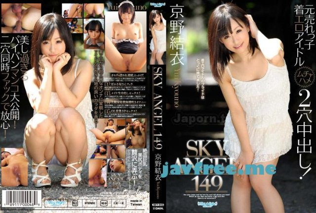 Sky angel Vol.1 - image SKY-243 on https://javfree.me