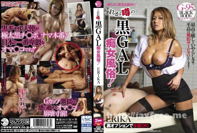 [BLK-205] kira★kira BLACK GAL DEBUT 復活!黒ギャル専属デビュー THE PERFECT BLACK GAL 爆乳Gcupコスプレ中出し援交 ERIKA - image SMA-798 on https://javfree.me