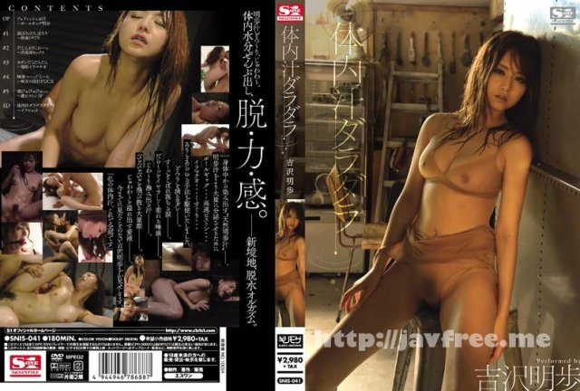 [MXBD-132] 麗しの美人女教師、男嬲り。 吉沢明歩 in HD - image SNIS-041 on https://javfree.me