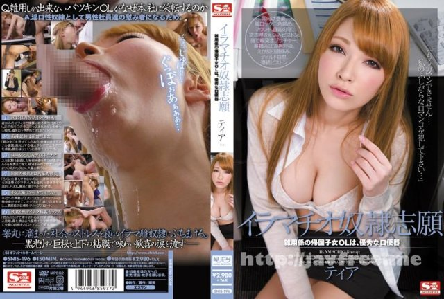 [HD][SNIS-016] 精子ちょうだい ティア - image SNIS-196 on https://javfree.me