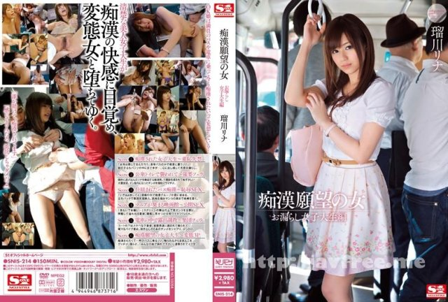 [SOE-861] オナサポNO.1 瑠川リナ - image SNIS-214 on https://javfree.me