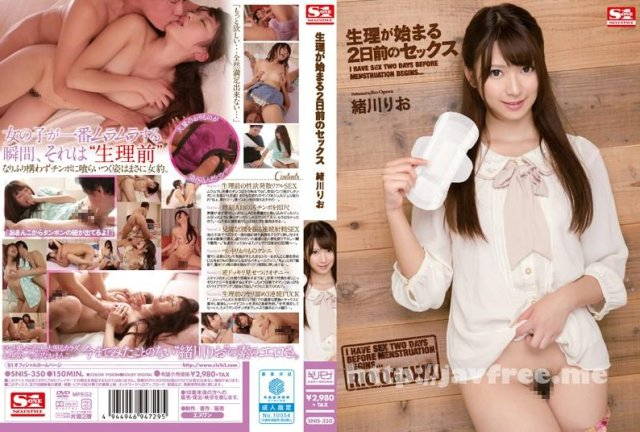 [SNIS-145] 巨根ズボズボ 緒川りお - image SNIS-350 on https://javfree.me