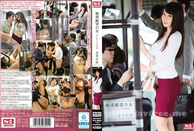 [DV-1683] 女教師凌辱教室 美里有紗 - image SNIS-410 on https://javfree.me