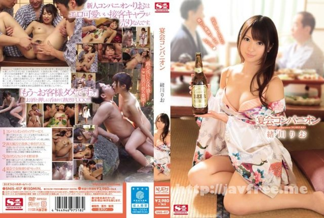 [SNIS-145] 巨根ズボズボ 緒川りお - image SNIS-417 on https://javfree.me