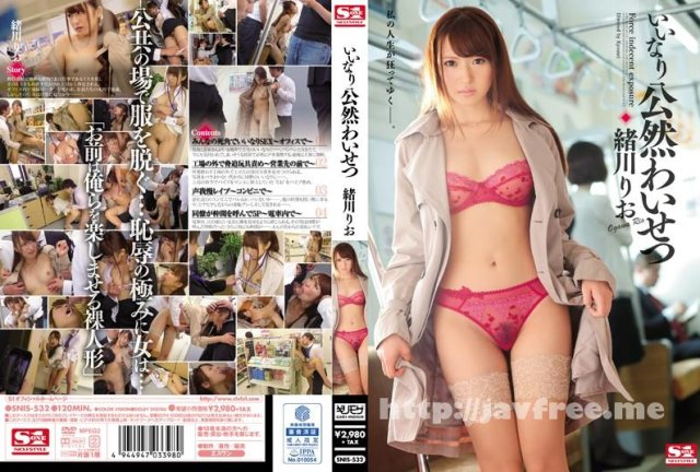 [SNIS-145] 巨根ズボズボ 緒川りお - image SNIS-532 on https://javfree.me