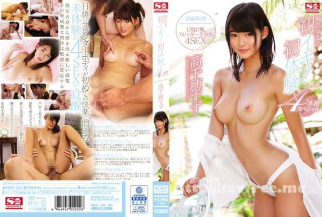 [HD][OFJE-117] 高千穂すずゴールドベスト - image SNIS-583 on https://javfree.me
