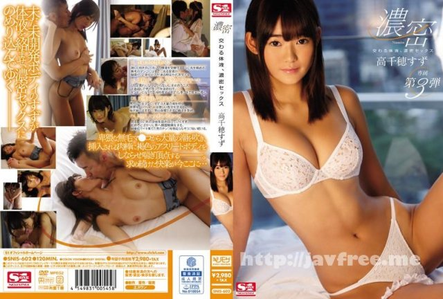 [HD][OFJE-117] 高千穂すずゴールドベスト - image SNIS-602 on https://javfree.me