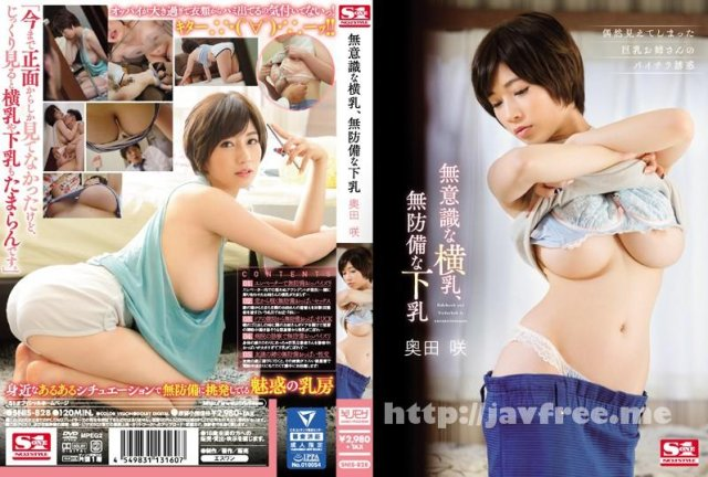 [SNIS-260] 全裸の巨乳家庭教師 奥田咲 - image SNIS-828 on https://javfree.me