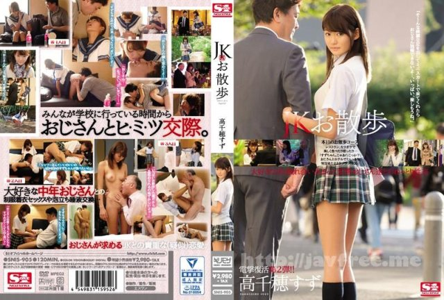 [HD][OFJE-117] 高千穂すずゴールドベスト - image SNIS-905 on https://javfree.me