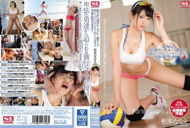 [HD][SNIS-949] 新人NO.1STYLE日菜々はのんAVデビュー - image SNIS-935 on https://javfree.me