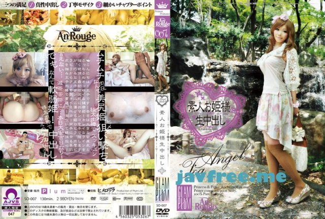 [SO-003] 素人お姫様生中出し 003 - image SO-007 on https://javfree.me