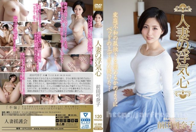 [NCAC-096] 六十路男の女遍歴 - image SOAV-046 on https://javfree.me