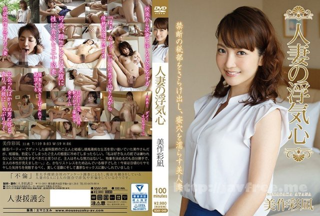 [HD][ORETD-286] かずはさん - image SOAV-049 on https://javfree.me