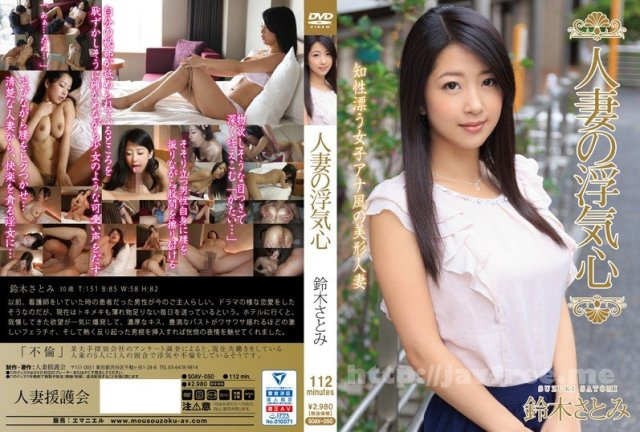 [HD][SQTE-244] ほしがり美少女 - image SOAV-050 on https://javfree.me