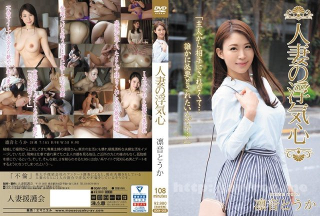 [HD][SOAV-072] 人妻の浮気心 吉良りん - image SOAV-055 on https://javfree.me