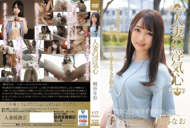 [HD][SOAV-072] 人妻の浮気心 吉良りん - image SOAV-056 on https://javfree.me