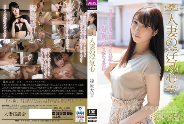 [HD][SOAV-072] 人妻の浮気心 吉良りん - image SOAV-060 on https://javfree.me