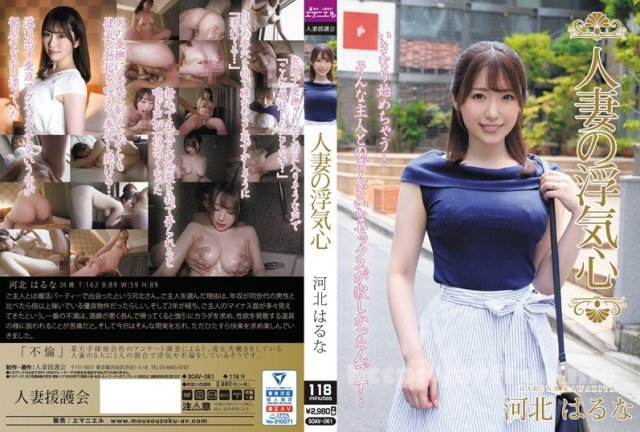 [HD][SOAV-072] 人妻の浮気心 吉良りん - image SOAV-061 on https://javfree.me