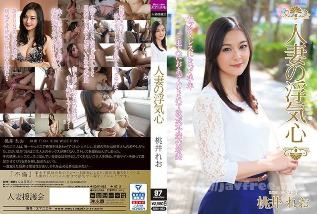 [HD][SOAV-072] 人妻の浮気心 吉良りん - image SOAV-063 on https://javfree.me