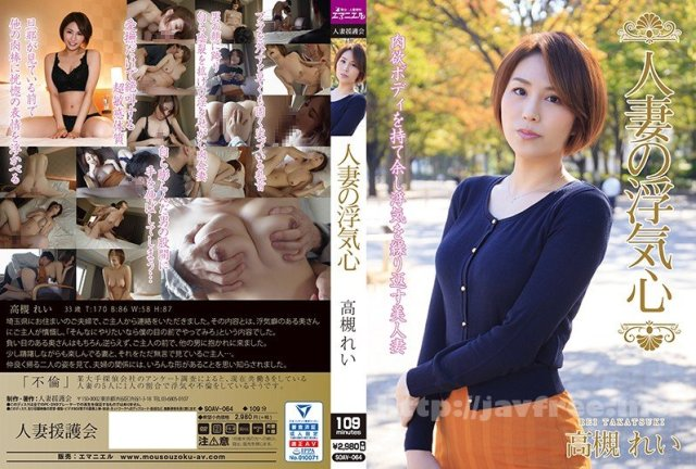 [HD][SOAV-072] 人妻の浮気心 吉良りん - image SOAV-064 on https://javfree.me