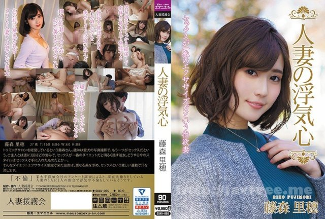 [HD][SOAV-072] 人妻の浮気心 吉良りん - image SOAV-065 on https://javfree.me