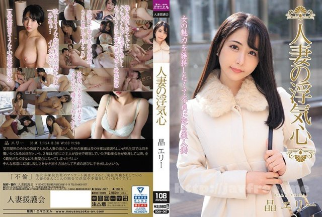 [HD][SOAV-072] 人妻の浮気心 吉良りん - image SOAV-067 on https://javfree.me