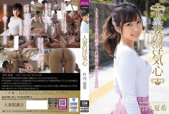 [HD][SOAV-072] 人妻の浮気心 吉良りん - image SOAV-068 on https://javfree.me