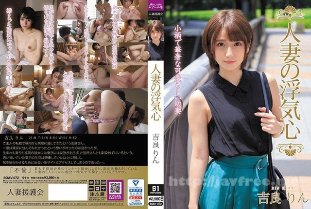 [HD][SOAV-072] 人妻の浮気心 吉良りん - image SOAV-072 on https://javfree.me
