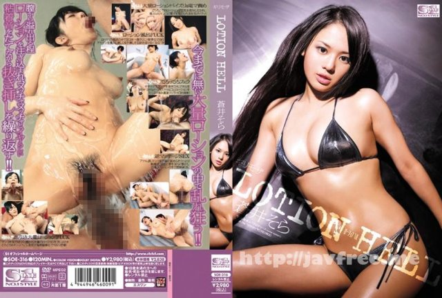 [SOE-316] ギリモザ LOTION HELL 蒼井そら - image SOE-316 on https://javfree.me