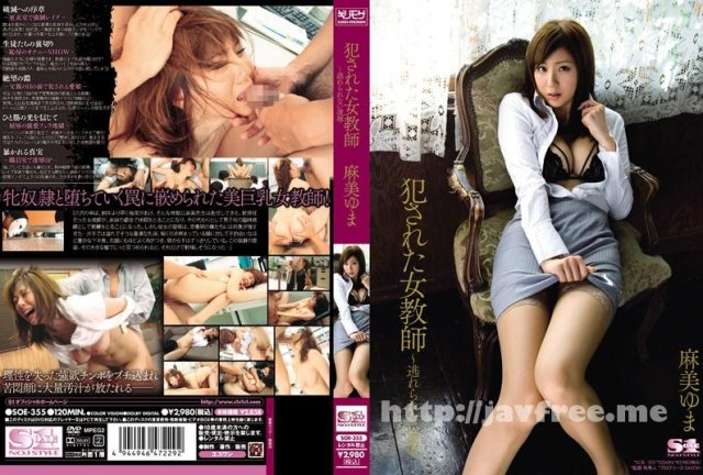 [SOE-316] ギリモザ LOTION HELL 蒼井そら - image SOE-355 on https://javfree.me