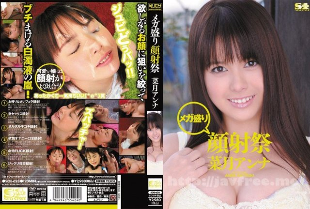 [HD][MUSUME-004] ひまり 2 - image SOE-628 on https://javfree.me