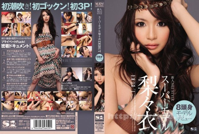 [SOE-453] 新人NO.1STYLE 北川ゆり - image SOE-654 on https://javfree.me