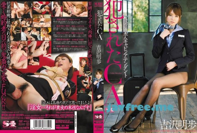[MXGS-923] 肉体美4本番 吉沢明歩 - image SOE-854 on https://javfree.me