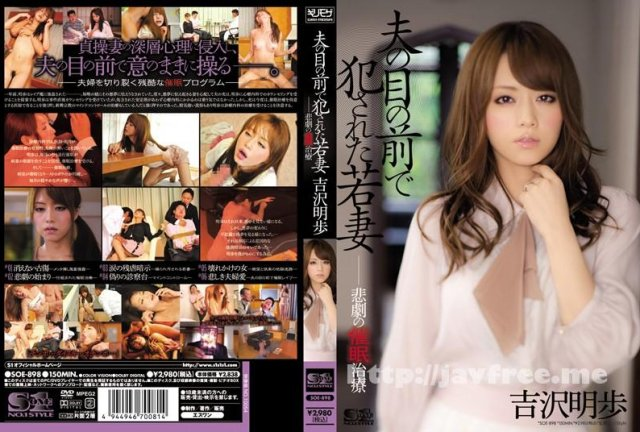 [SOE-316] ギリモザ LOTION HELL 蒼井そら - image SOE-898 on https://javfree.me