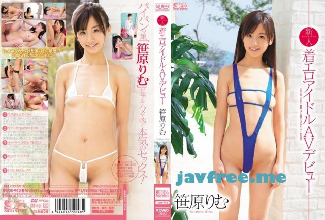 [SNIS-089] 母に売られた娘 笹原りむ - image SOE-943 on https://javfree.me