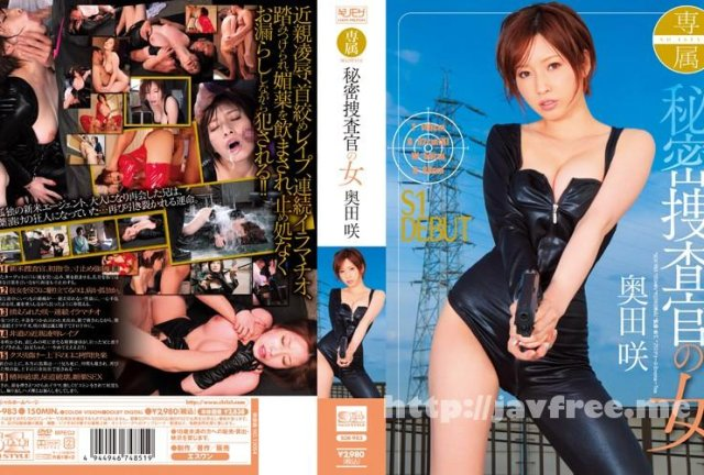 [SNIS-099] ラブキモメン 奥田咲 - image SOE-983 on https://javfree.me
