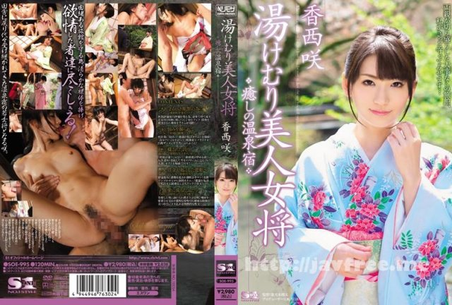 [SOE-316] ギリモザ LOTION HELL 蒼井そら - image SOE-995 on https://javfree.me