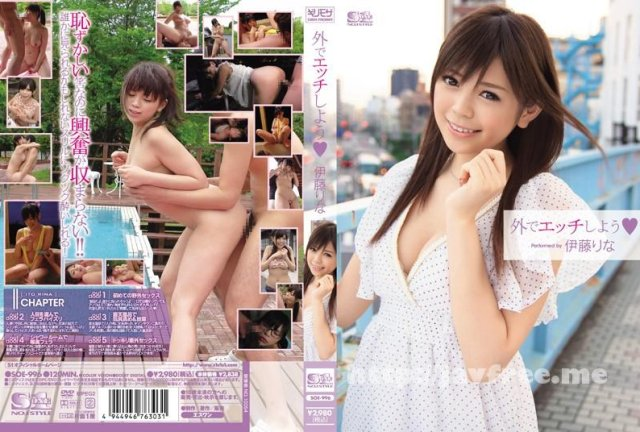 [SOE-316] ギリモザ LOTION HELL 蒼井そら - image SOE-996 on https://javfree.me